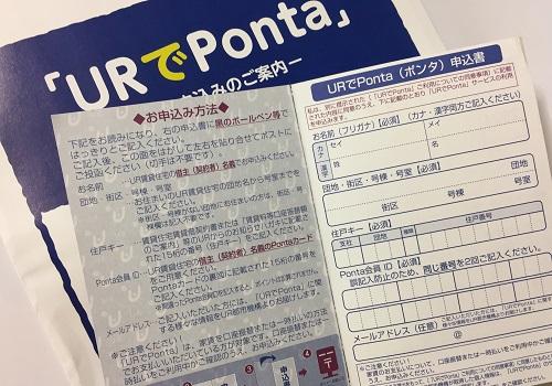 URでPonta申込み