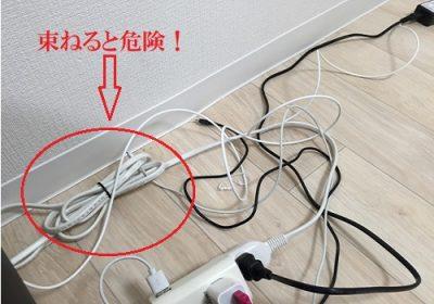 電源コードを束ねると危険